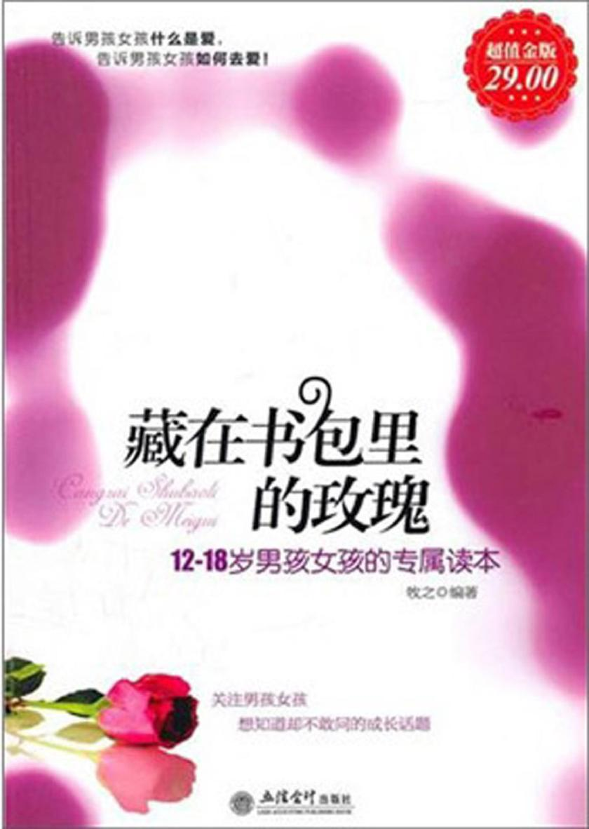 藏在书包里的玫瑰:12~18岁男孩女孩的专属读本