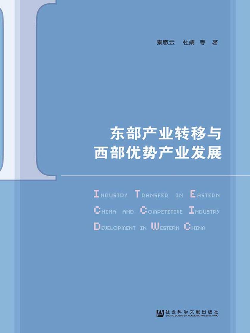 东部产业转移与西部优势产业发展