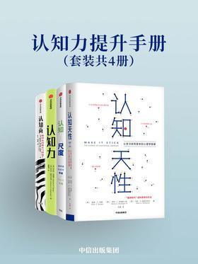 认知力提升手册(套装共4册)
