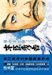 丰臣秀吉2(试读本)