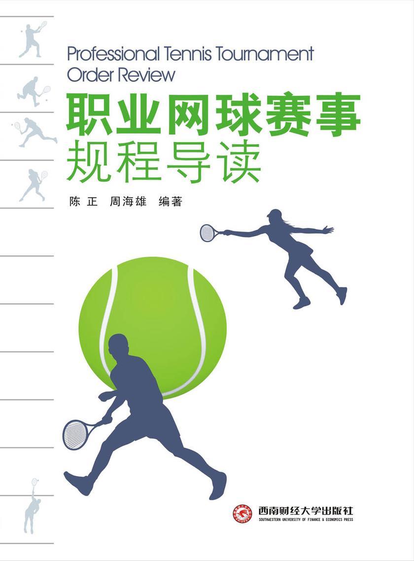 职业网球赛事规程导读