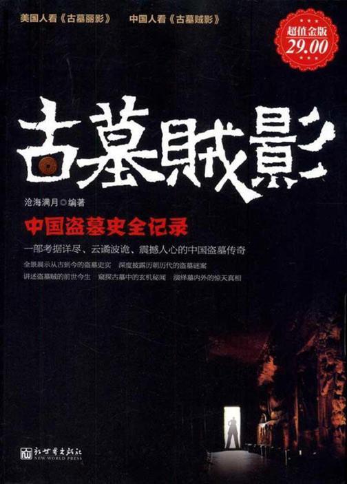 古墓贼影:中国盗墓史全记录