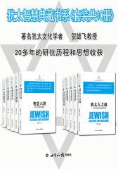 犹太智慧典藏书系(套装共10册)