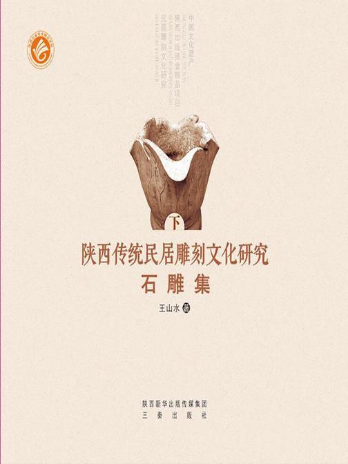 陕西传统民居雕刻文化研究.全3册《石雕集》
