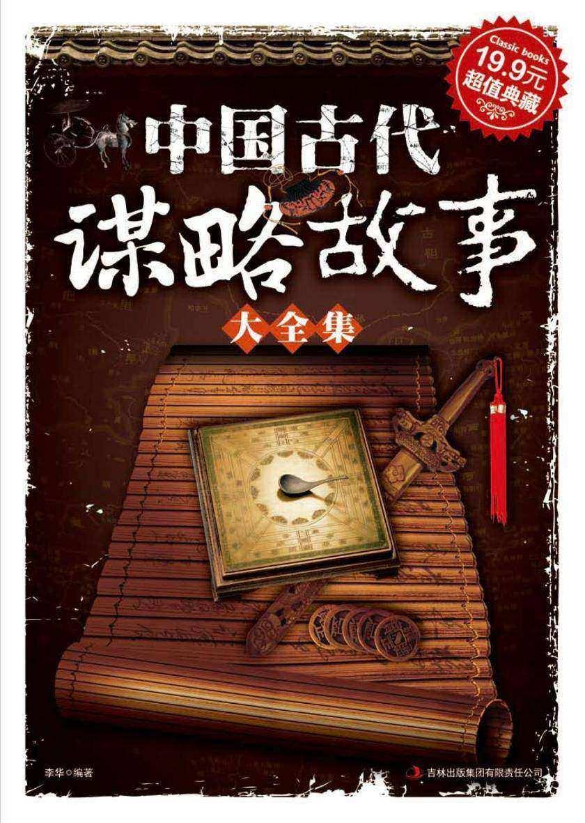 中国古代谋略故事大全集