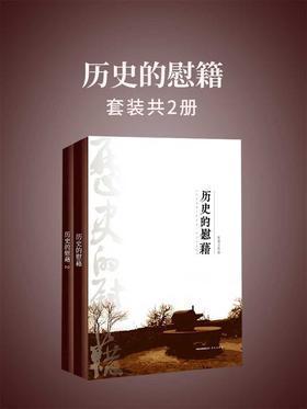 历史的慰籍(套装共2册)