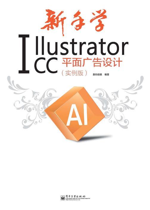 新手学Illustrator CC平面广告设计(实例版)