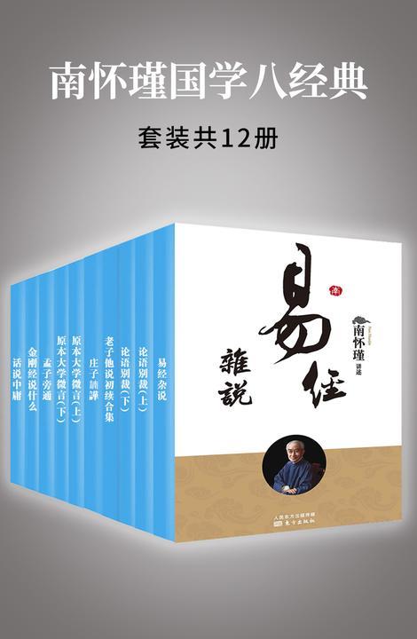 南怀瑾国学八经典(套装共12册)(南怀瑾独家授权定本种子书)