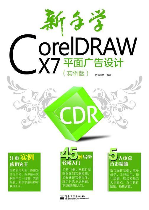 新手学CorelDRAW X7平面广告设计:实例版