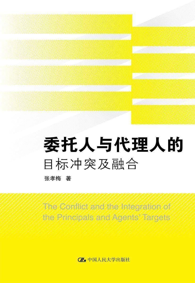 委托人与代理人的目标冲突及融合