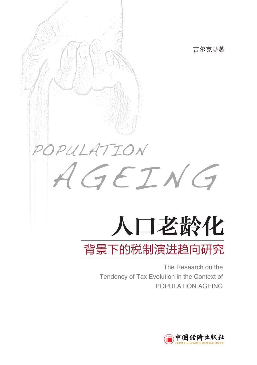 人口老龄化背景下的税制演进趋向研究