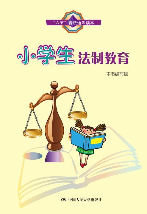 小学生法制教育