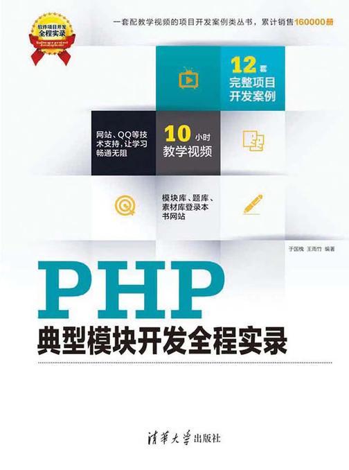 PHP典型模块开发全程实录