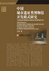 中国城市遗址类博物馆开发模式研究