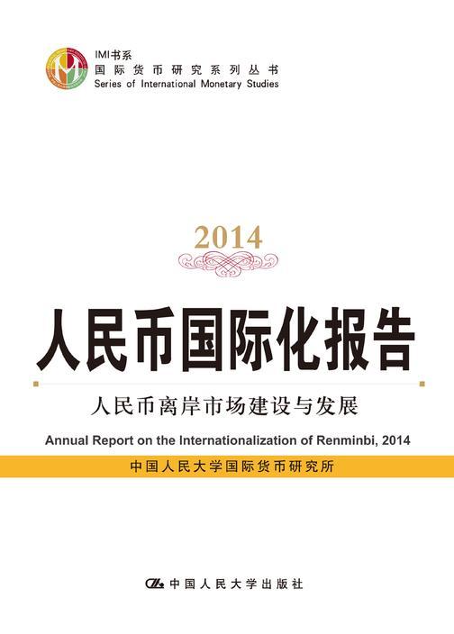 人民币国际化报告2014:人民币离岸市场建设与发展