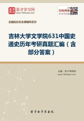 吉林大学文学院中国史通史历年考研真题汇编(含部分答案)