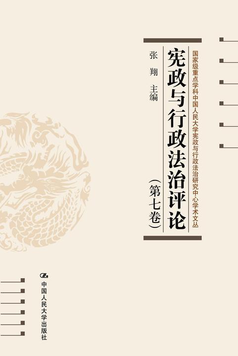 宪政与行政法治评论(第七卷)
