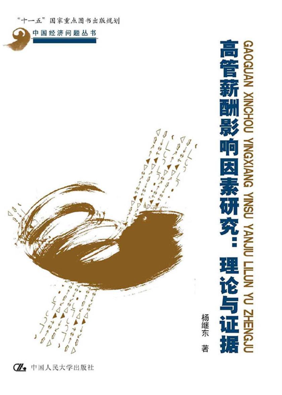 """政企合谋与经济增长:反思""""中国模式"""""""