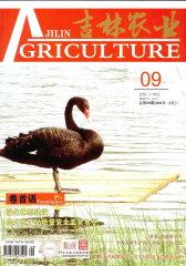 吉林农业 月刊 2011年05期(电子杂志)(仅适用PC阅读)