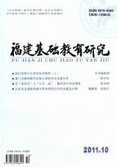 福建基础教育研究 月刊 2011年10期(电子杂志)(仅适用PC阅读)