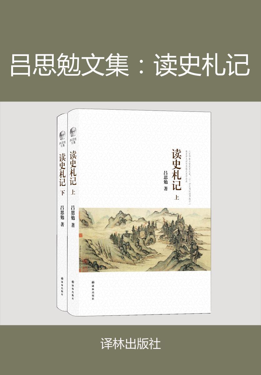 吕思勉文集:读史札记