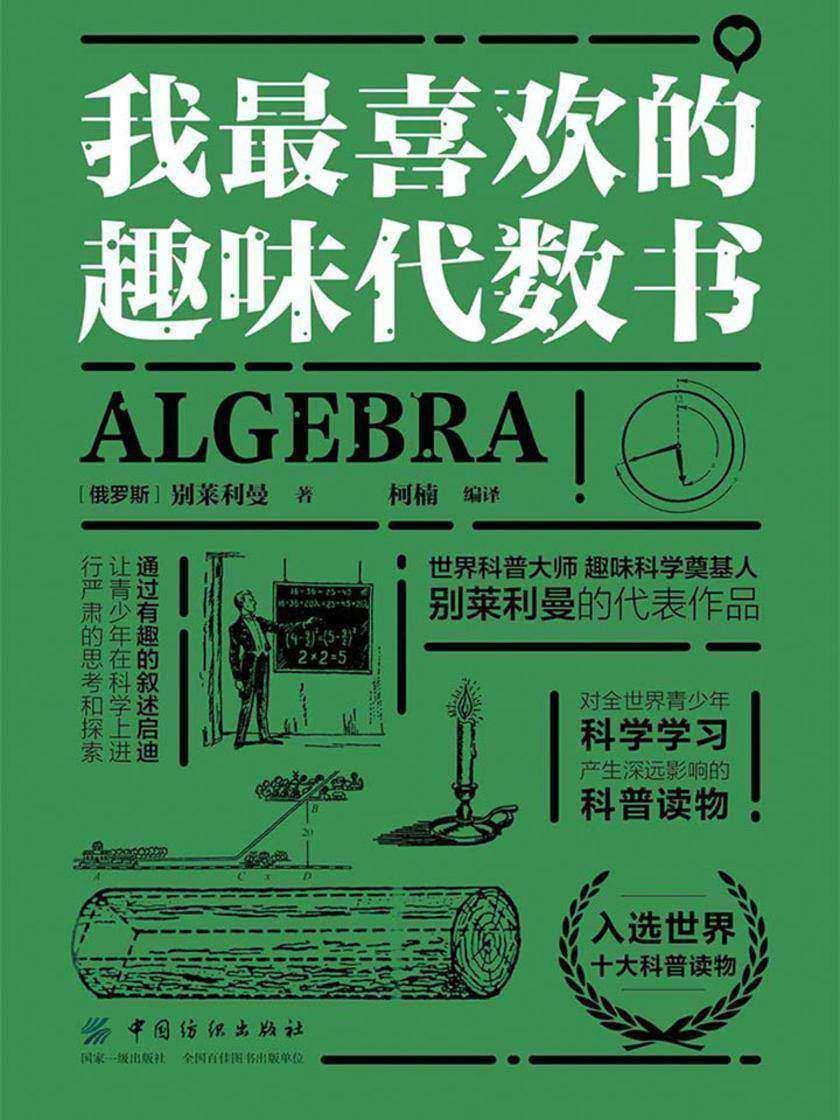 我最喜欢的趣味代数书
