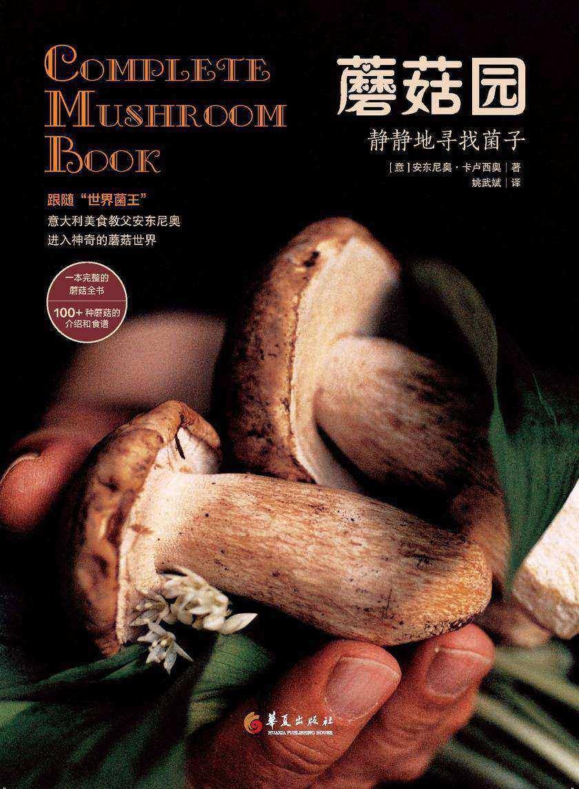 蘑菇园(跟随世界菌王、意大利美食教父安东尼奥进入神奇的蘑菇世界!这是一本完整的蘑菇全书,书里有100+种蘑菇的介绍和食谱)