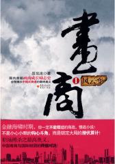 画商I:风云变(试读本)