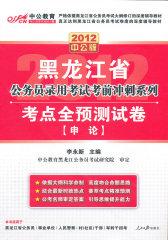 中公版2011黑龙江公务员考试-考前冲刺预测试卷(赠送价值150元的图书增值服务卡)(试读本)