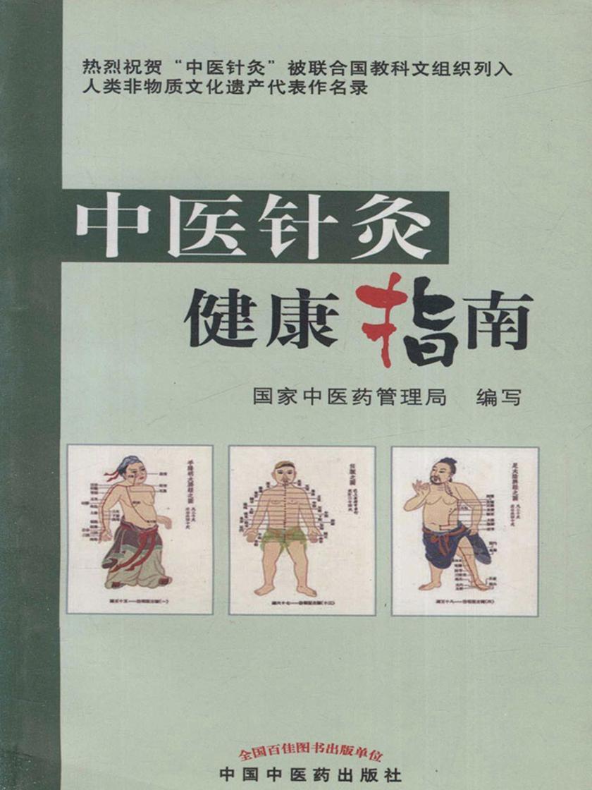 中医针灸健康指南