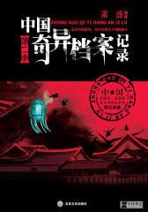 中国奇异档案记录.第二季
