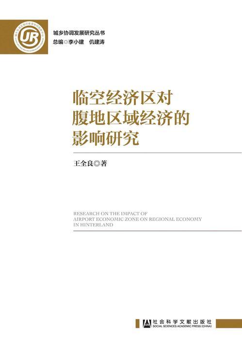 临空经济区对腹地区域经济的影响研究