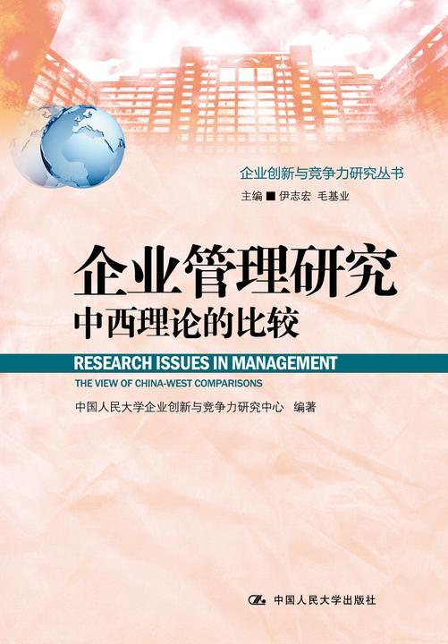 企业管理研究:中西理论的比较