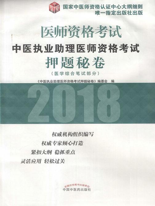 中医执业助理医师资格考试押题秘卷