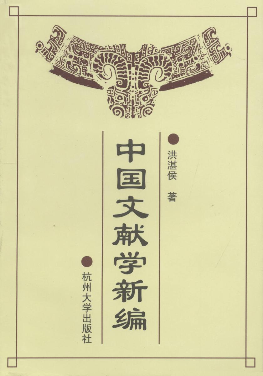 中国文献学新编(仅适用PC阅读)