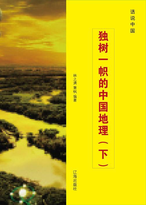 独树一帜的中国地理(下)