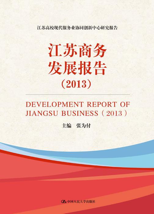 江苏商务发展报告(2013)