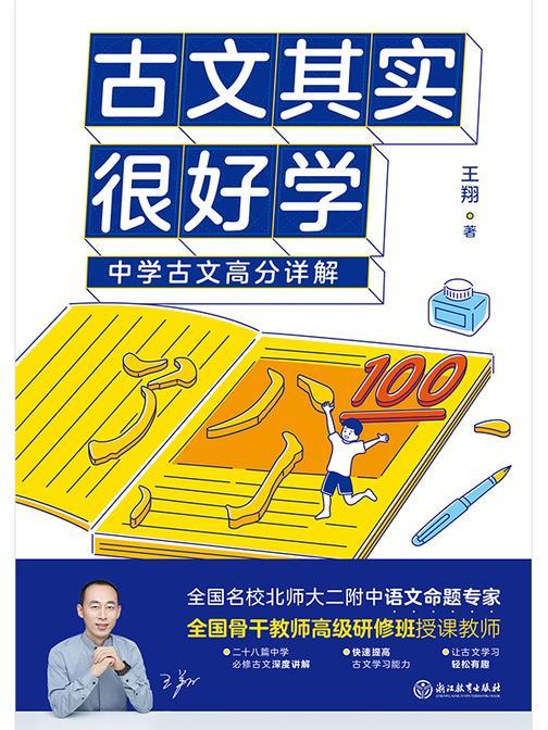 古文其实很好学:中学古文高分详解【王翔老师的思维式古文学习法。】
