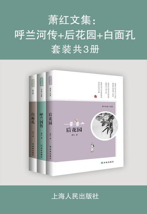 萧红文集:呼兰河传+后花园+白面孔(套装共3册)