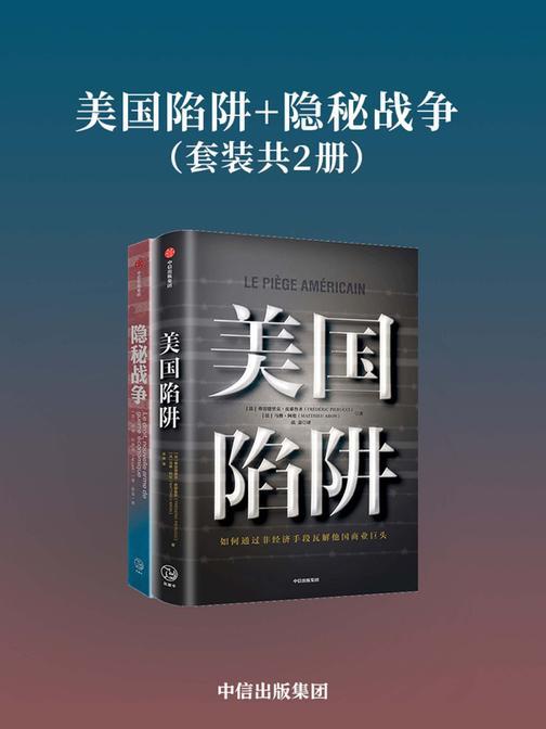 美国陷阱+隐秘战争(套装共2册)