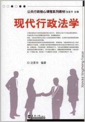 现代行政法学