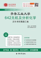 齐鲁工业大学642无机及分析化学历年考研真题汇编