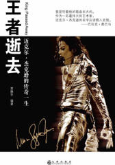 王者逝去——迈克尔·杰克逊的传奇一生(试读本)