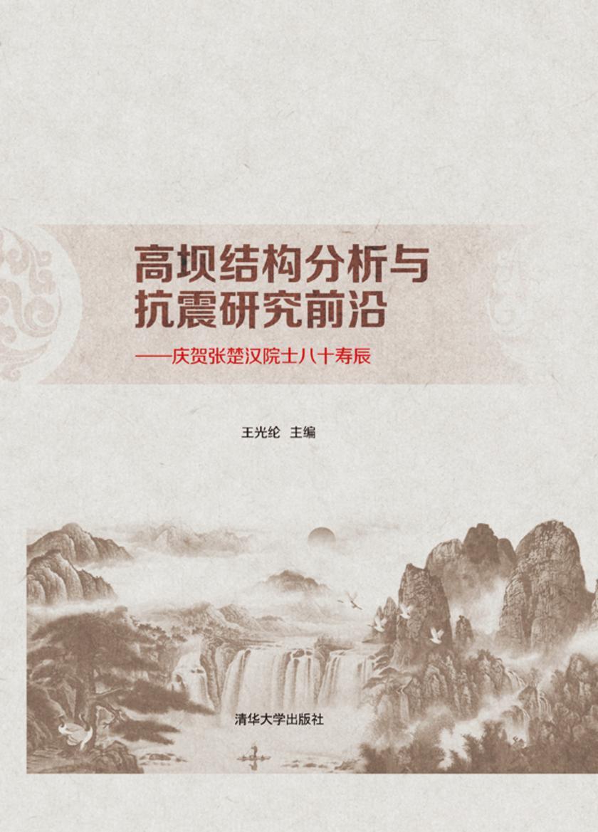 高坝结构分析与抗震研究前沿——庆贺张楚汉院士八十寿辰(仅适用PC阅读)