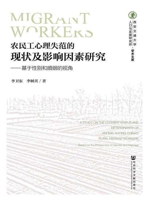 农民工心理失范的现状及影响因素研究:基于性别和婚姻的视角