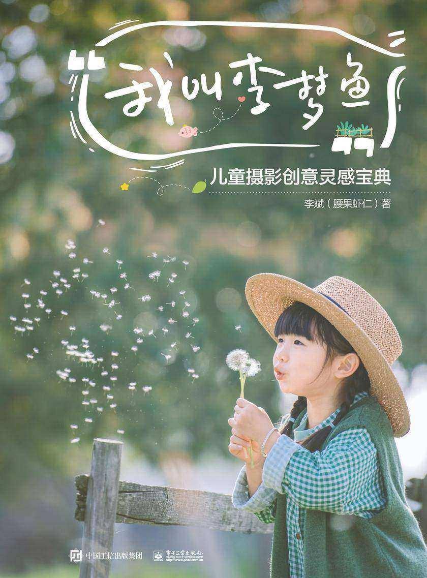 我叫李梦鱼:儿童摄影创意灵感宝典(全彩)