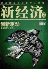 新经济导刊 月刊 2012年05期(电子杂志)(仅适用PC阅读)