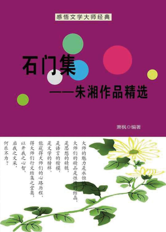 石门集——朱湘作品精选