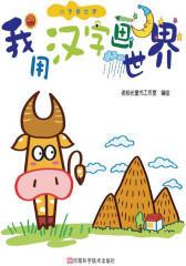 我用汉字画世界