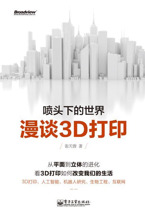 喷头下的世界:漫谈3D打印